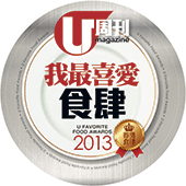 U Favorite Food Awards 2013 – Buffet Restaurant