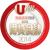 U Favorite Food Awards 2014 – Buffet Restaurant