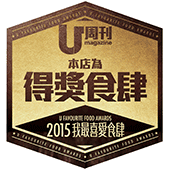 """U Favorite Food Awards 2015 – Asian Restaurant"" from U Magazine"