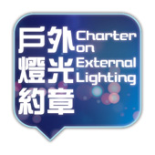 Charter on External Lighting - Gold Award