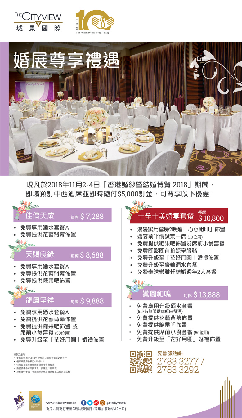 Wedding Expo Offer