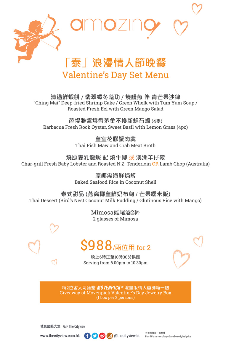 Amazing - Valentine's Day Set Menu