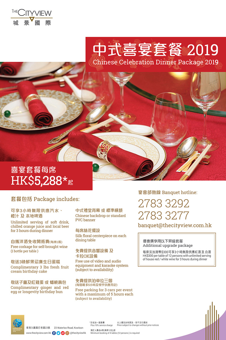 Chinese Celebration Dinner Package 2019