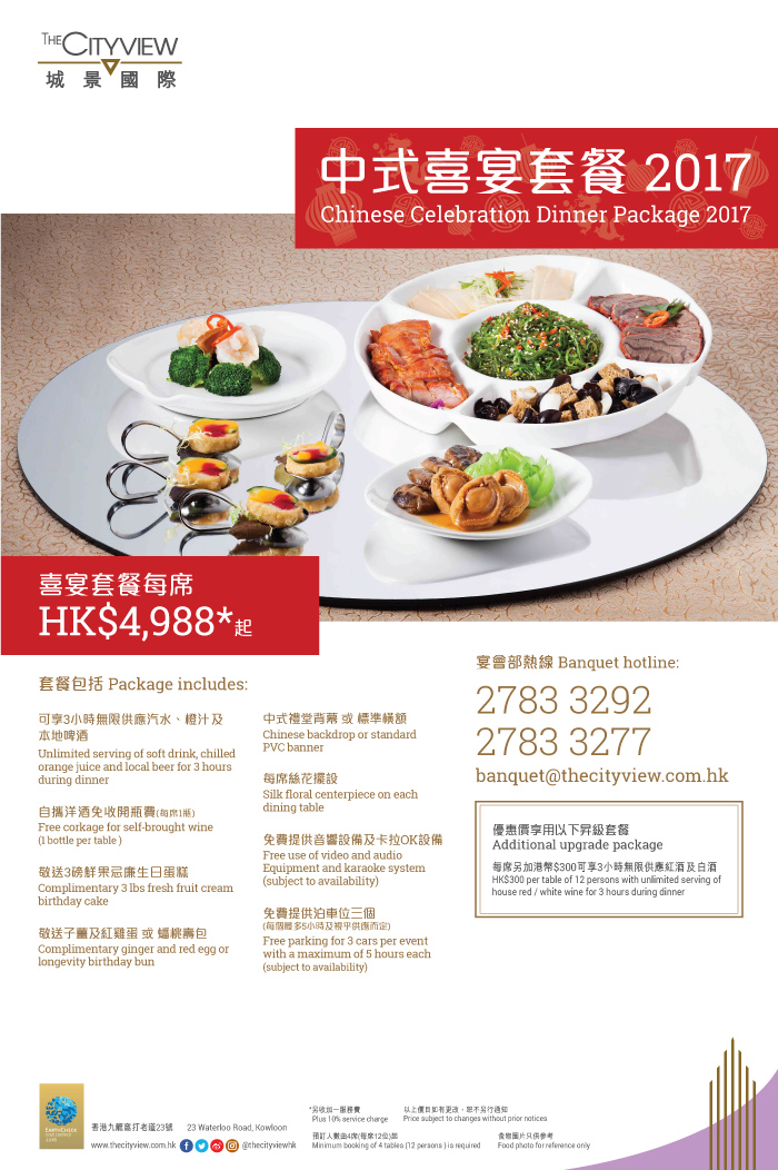Chinese Celebration Dinner Package 2017