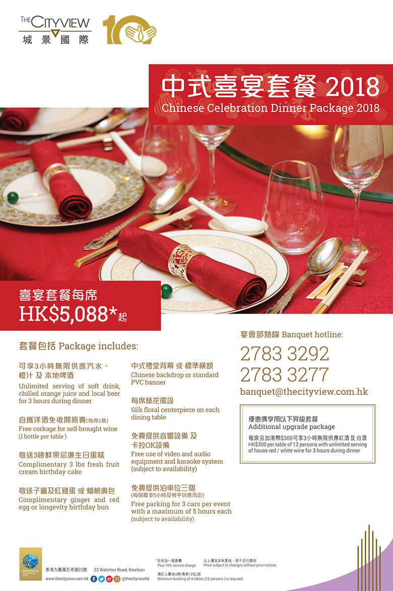 Chinese Celebration Dinner Package 2018