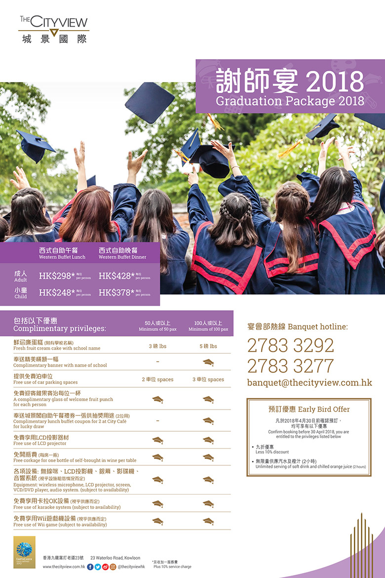 2018 謝師宴優惠 / Graduation Package 2018