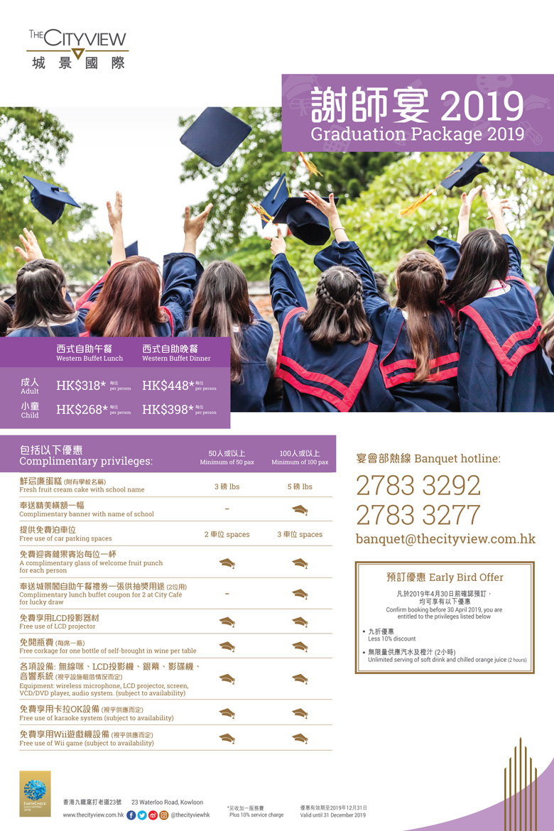 Graduation Package 2019