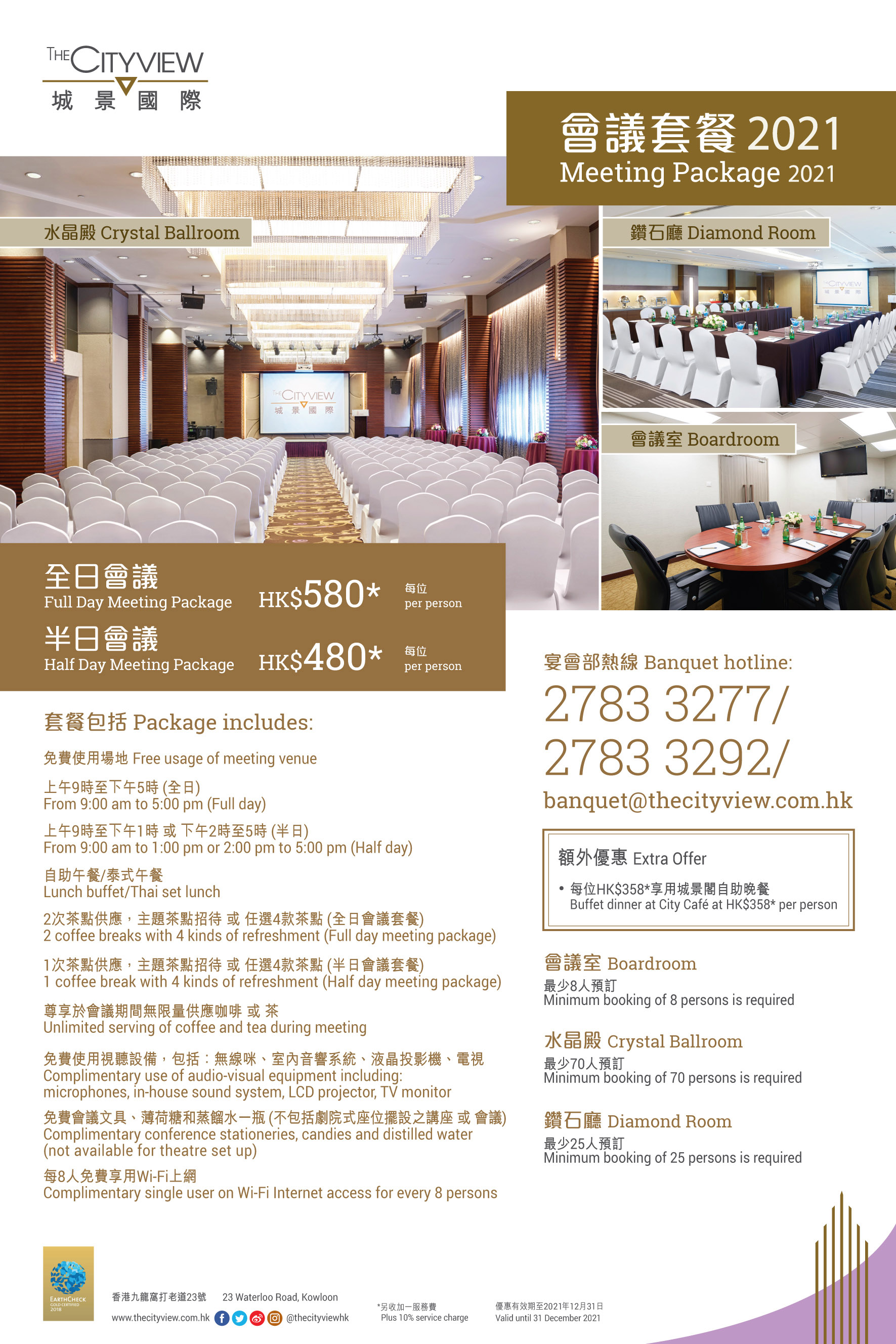 Meeting Package 2020 / 會議套餐 2020