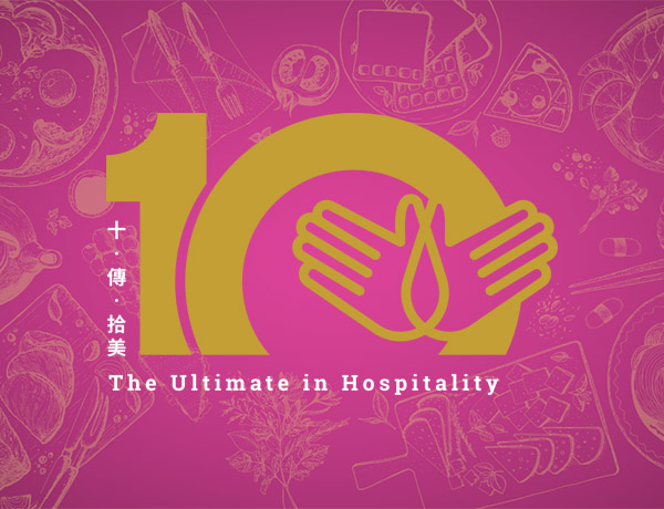 十.傳.拾美 / The Ultimate in Hospitality