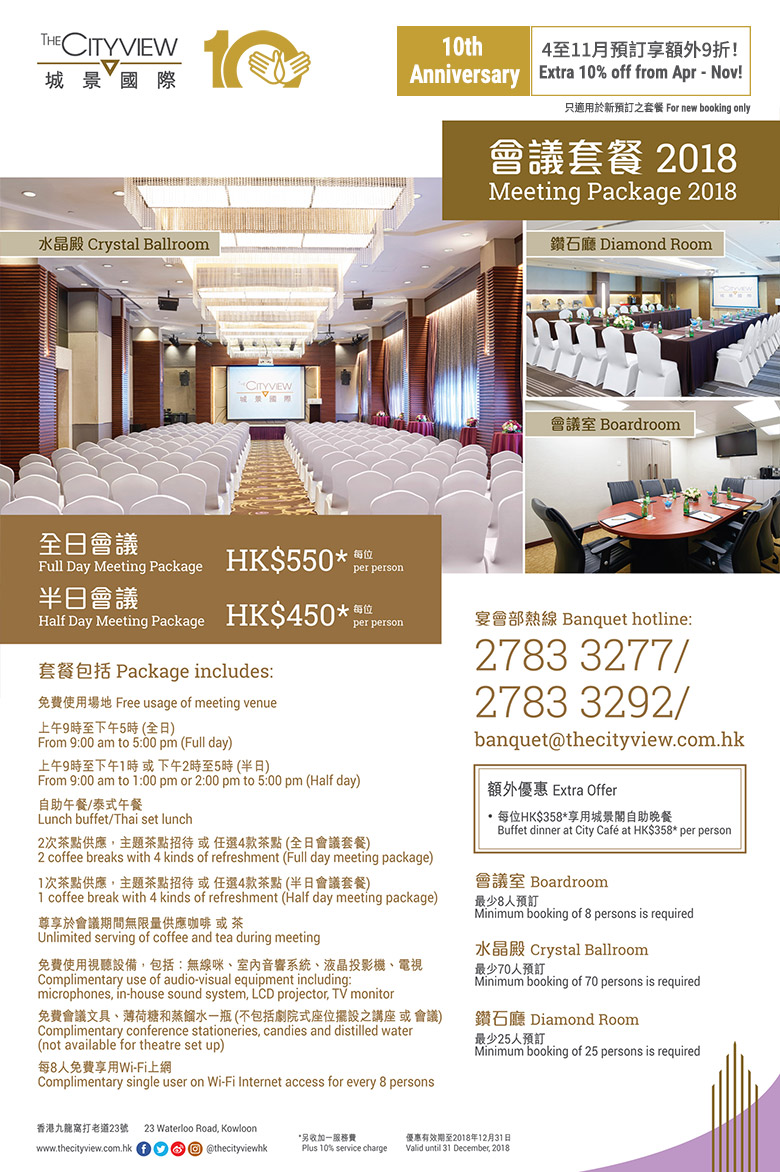 Meeting Package 2018 / 會議套餐 2018